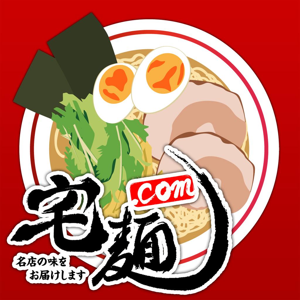 宅麺.com ラーメン・つけ麺のお取り寄せアプリ